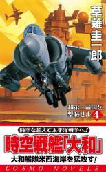時空戦艦「大和」超第三帝国を撃滅せよ(4)