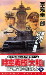 時空戦艦「大和」超第三帝国を撃滅せよ(5)