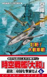 時空戦艦「大和」超第三帝国を撃滅せよ(6)