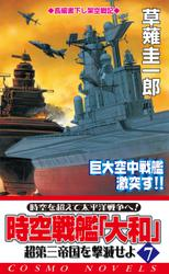 時空戦艦「大和」超第三帝国を撃滅せよ(7)