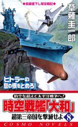 時空戦艦「大和」超第三帝国を撃滅せよ(8)