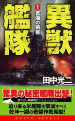 異獣艦隊(1)蒼海の刺客