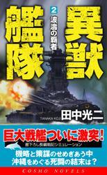 異獣艦隊(2)波濤の覇者