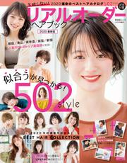 晋遊舎ムック リアルオーダーヘアブック2020最新版