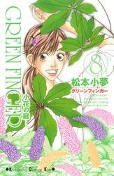 GREEN FINGER -小花の庭-