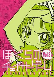 ぼくらのチェイサーゲーム Vol.3