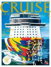 CRUISE(クルーズ)2020年2月号