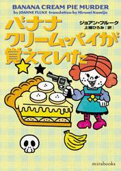 バナナクリーム・パイが覚えていた