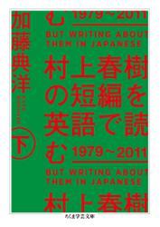 村上春樹の短編を英語で読む 1979~2011 下
