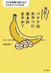 先生!バナナはおやつに含まれますか?―法や契約書の読み方がわかるようになる本―