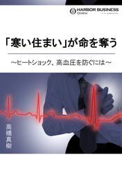 「寒い住まい」が命を奪う ~ヒートショック、高血圧を防ぐには~