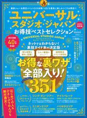 晋遊舎ムック お得技シリーズ155 ユニバーサル・スタジオ・ジャパンお得技ベストセレクション mini