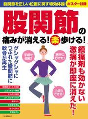 股関節の痛みが消える!(楽)歩ける!