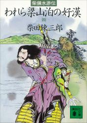 柴錬水滸伝 われら梁山泊の好漢(四)