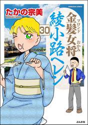 金髪女将綾小路ヘレン(分冊版)