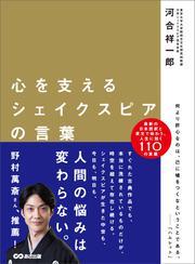 心を支えるシェイクスピアの言葉―――日本語訳と原文で味わう人生に効く110の言葉