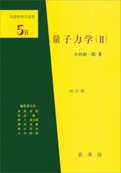 量子力学(II)(改訂版) 基礎物理学選書 5B