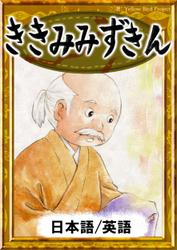 ききみみずきん 【日本語/英語版】