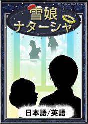 雪娘ナターシャ 【日本語/英語版】