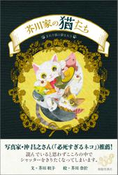 芥川家の猫たち