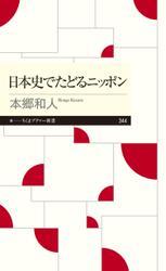 日本史でたどるニッポン