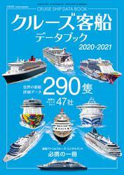 クルーズ客船データブック 2020・2021
