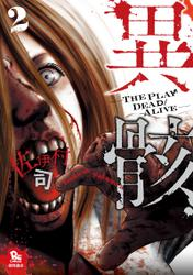 【期間限定無料配信】異骸-THE PLAY DEAD/ALIVE-