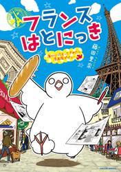 【期間限定無料配信】フランスはとにっき 海外に住むって決めたら漫画家デビュー