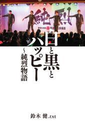 白と黒とハッピー ~純烈物語 【電子限定特典付き】