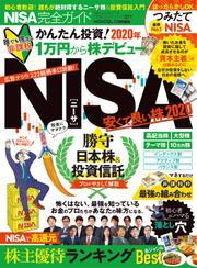 100%ムックシリーズ 完全ガイドシリーズ271 NISA完全ガイド