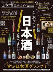 100%ムックシリーズ 完全ガイドシリーズ273 日本酒完全ガイド