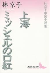 上海・ミッシェルの口紅 林京子中国小説集