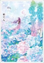 京都伏見のあやかし甘味帖 紫陽花ゆれて、夢の跡