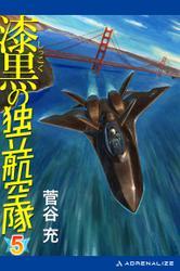 漆黒の独立航空隊(5)