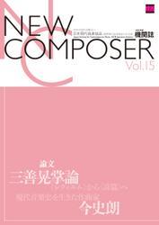 NEW COMPOSER Vol.15
