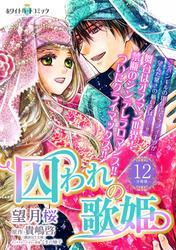 囚われの歌姫 分冊版[ホワイトハートコミック](12)