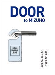 DOOR to MIZUHO「お金」の未来と、〈みずほ〉の未来。