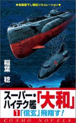 スーパー・ハイテク艦「大和」(1)「信玄」飛翔す!