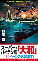 スーパー・ハイテク艦「大和」(2) イージス砲激憤す!