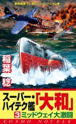 スーパー・ハイテク艦「大和」(3) ミッドウェイ大激闘