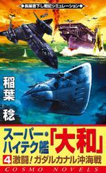 スーパー・ハイテク艦「大和」(4) 激闘!ガダルカナル沖海戦