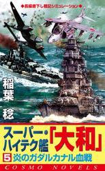 スーパー・ハイテク艦「大和」(5) 炎のガダルカナル血戦