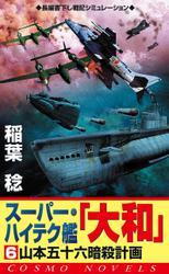 スーパー・ハイテク艦「大和」(6) 山本五十六暗殺計画