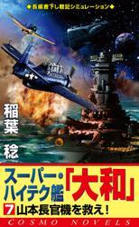 スーパー・ハイテク艦「大和」(7) 山本長官機を救え!
