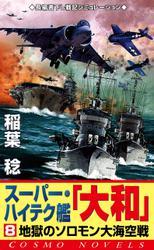 スーパー・ハイテク艦「大和」(8) 地獄のソロモン大海空戦