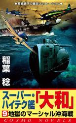 スーパー・ハイテク艦「大和」(9) 地獄のマーシャル沖海戦