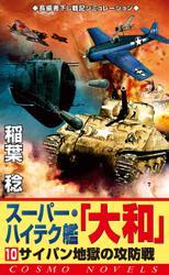 スーパー・ハイテク艦「大和」(10) サイパン地獄の攻防戦
