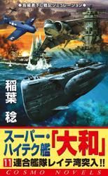 スーパー・ハイテク艦「大和」(11) 連合艦隊レイテ湾突入!!