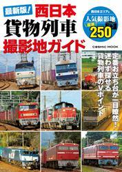 最新版!西日本貨物列車撮影地ガイド