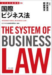 ビジネス法体系 国際ビジネス法